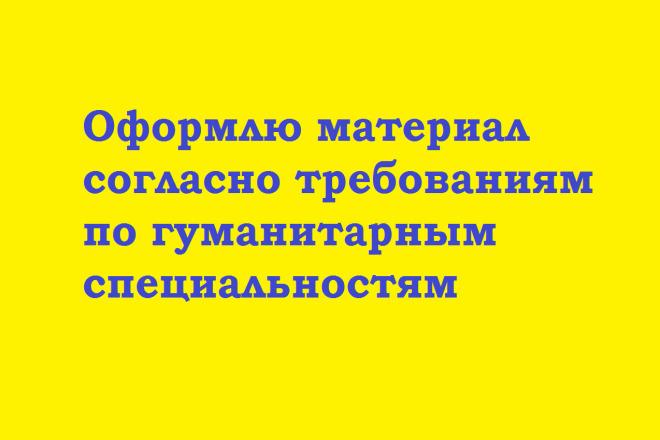 Оформлю материал согласно требованиям 1 - kwork.ru
