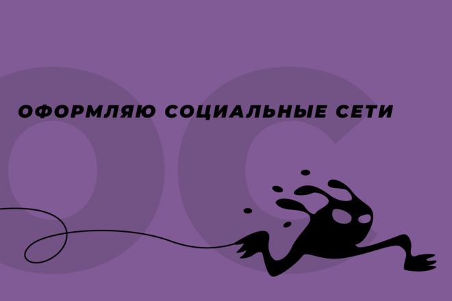 Оформлю социальные сети 13 - kwork.ru