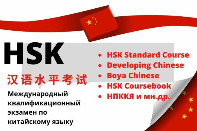 100+ книг для подготовки к экзамену по китайскому языку HSK 1 - kwork.ru