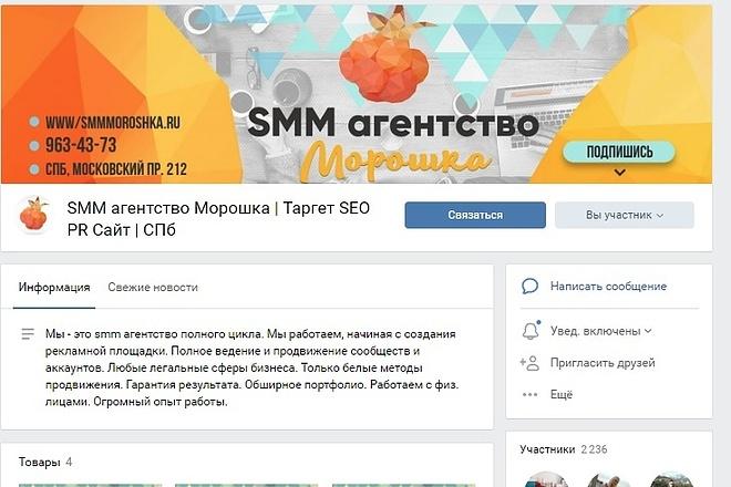 Оформление группы 12 - kwork.ru