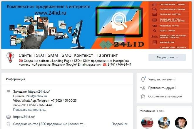 Оформление группы 16 - kwork.ru