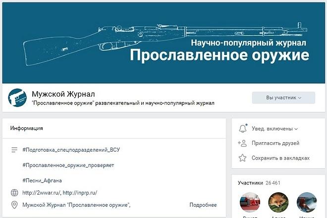 Оформление группы 18 - kwork.ru