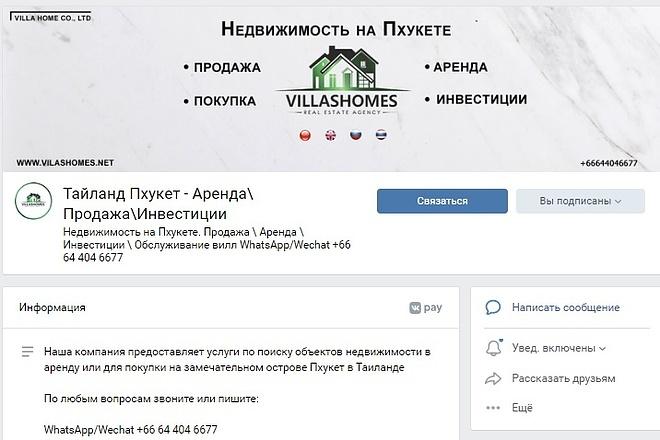 Оформление группы 19 - kwork.ru