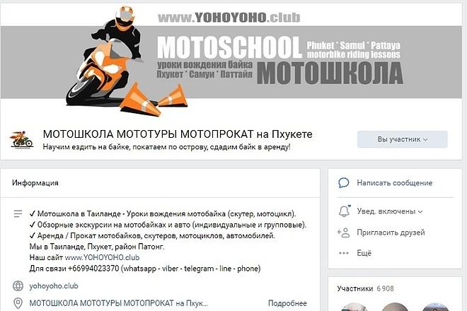 Оформление группы 20 - kwork.ru