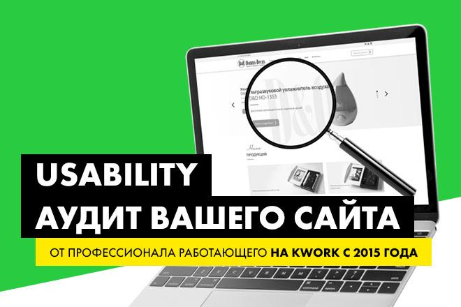 Юзабилити - аудит 1 страницы сайта, от профессионала 1 - kwork.ru