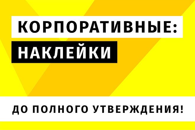 Корпоративные наклейки до утверждения 5 - kwork.ru