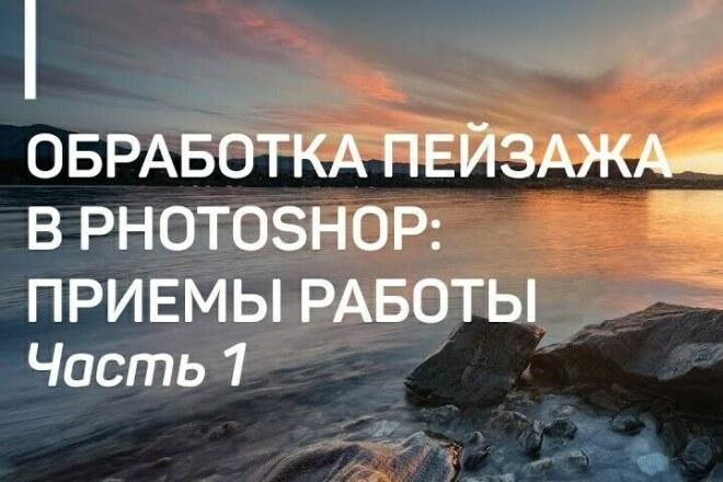 Курс. Обработка пейзажа в Photoshop. Приемы работы 2020 фото