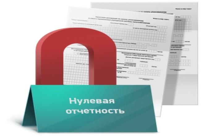 Подготовлю нулевую отчетность за квартал 1 - kwork.ru