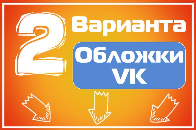 Обложка группы ВК. 2 варианта обложки группы вконтакте 2 - kwork.ru