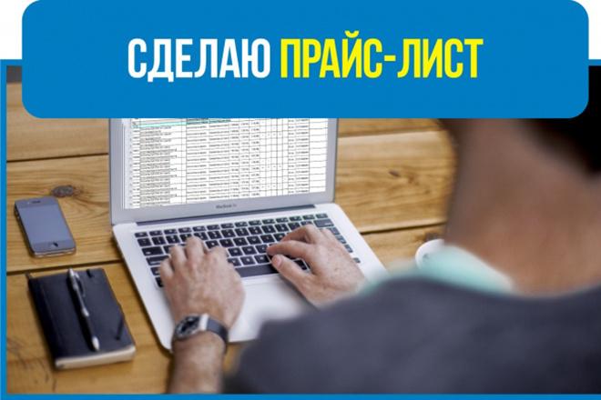 Прайс-лист товаров любого сайта 1 - kwork.ru