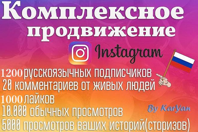 Комплексное продвижение инстаграм - АКЦИЯ 1 - kwork.ru