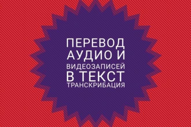 Транскрибация. Видео, аудио в текст 1 - kwork.ru