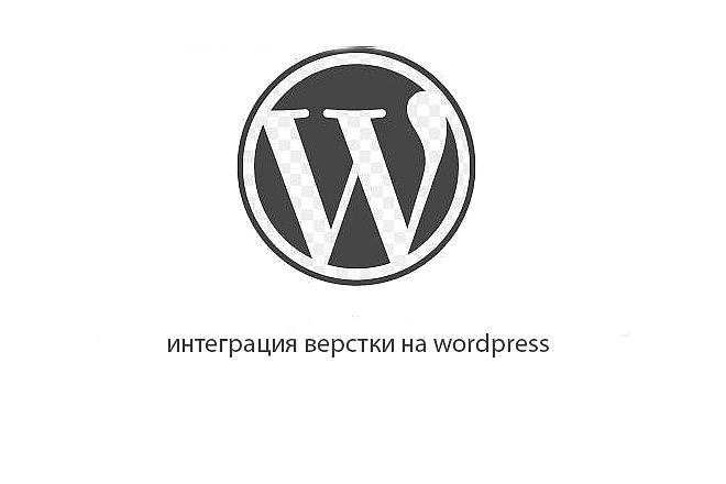 Интеграция верстки на wordpress 4 - kwork.ru