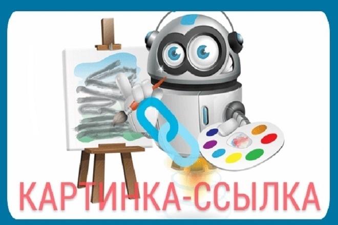 Форумные ссылки в комментариях + ссылка картинка 1 - kwork.ru