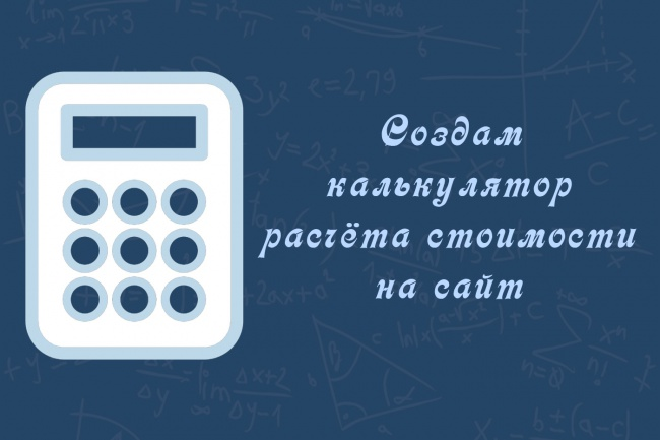Напишу калькулятор расчёта стоимости на сайт 1 - kwork.ru