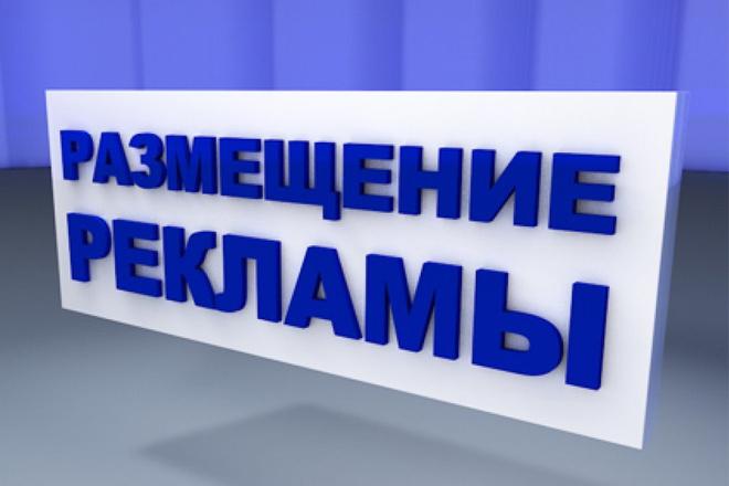 Размещение рекламы в Facebook 1 - kwork.ru