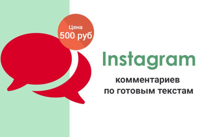 Instagram - 10 комментариев по готовым текстам 1 - kwork.ru
