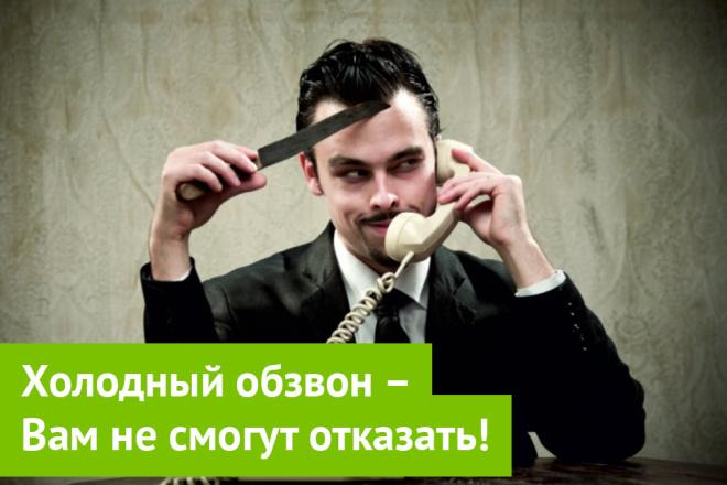 Холодный обзвон 1 - kwork.ru
