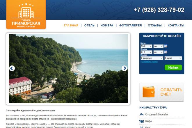 Продам сайт Гостиница орлан. CMS MODX +10 сайтов. Есть демо сайт 1 - kwork.ru