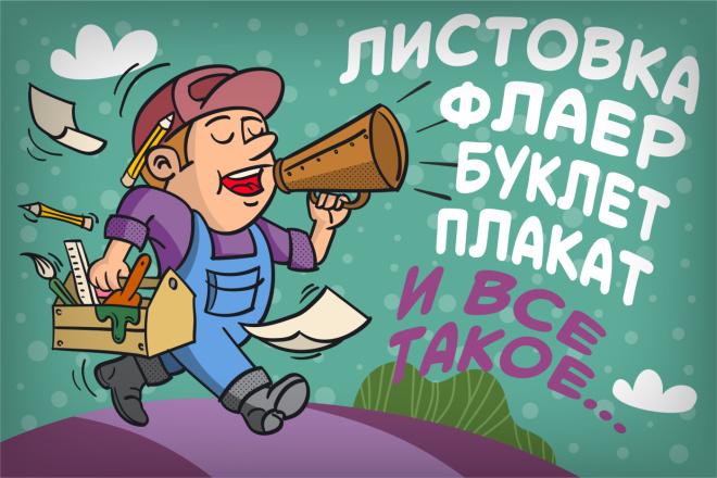 Листовка, флаер, брошюра, буклет 7 - kwork.ru