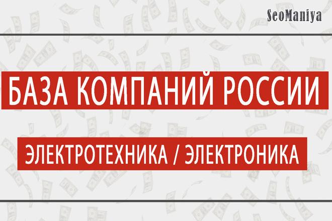 База компаний России - Электротехника - Электроника 1 - kwork.ru