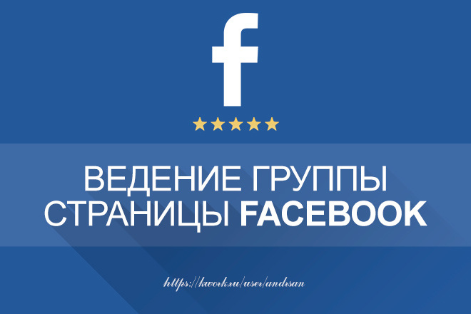 Администрирование, ведение группы, бизнес страницы в Facebook 1 - kwork.ru