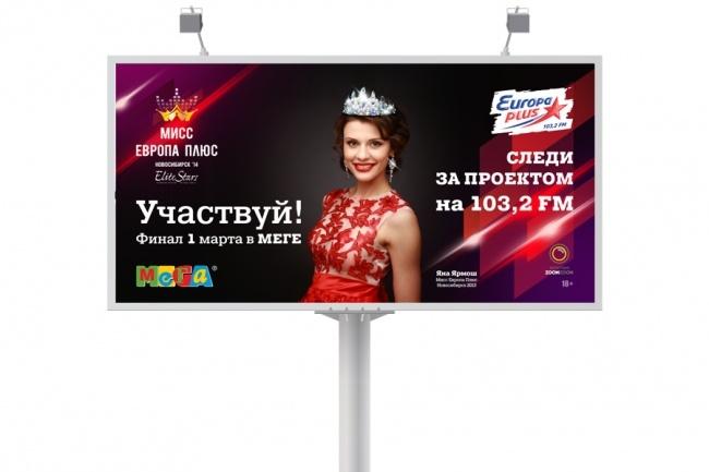 Разработаю дизайн баннера, широкоформатной продукции 3 - kwork.ru