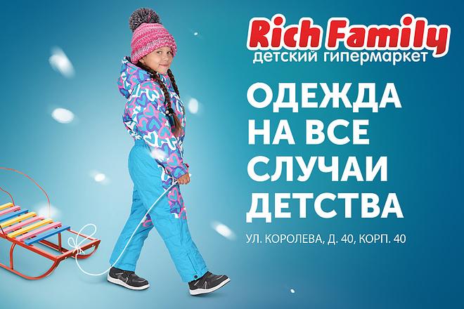 Разработаю дизайн баннера, широкоформатной продукции 5 - kwork.ru
