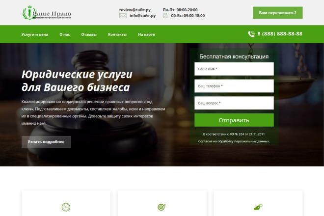 Landing page по предоставлению юридических услуг 1 - kwork.ru