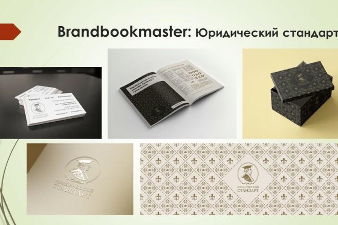 Лого бук - 1-я часть Брендбука 374 - kwork.ru