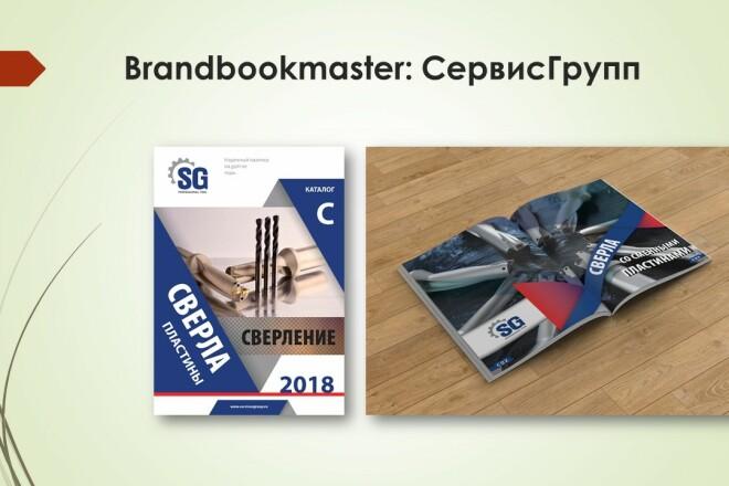 Лого бук - 1-я часть Брендбука 382 - kwork.ru
