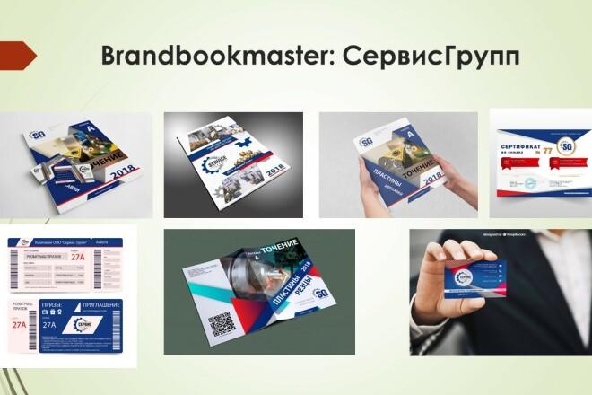 Лого бук - 1-я часть Брендбука 383 - kwork.ru