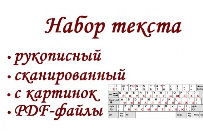 Наберу текст со сканов, Pdf, фото 1 - kwork.ru
