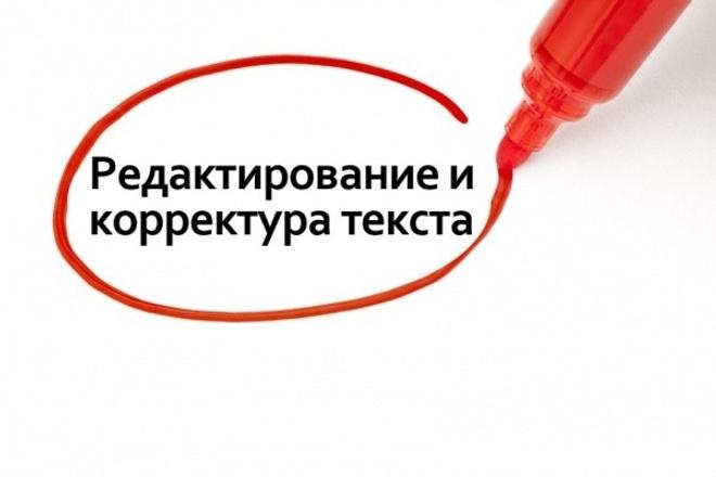 Корректура и редактирование текстов любой сложности 1 - kwork.ru