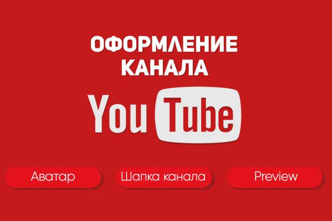Быстрое оформление вашего ЮТУБ канала-ШАПКА,аватар,превью 4 - kwork.ru