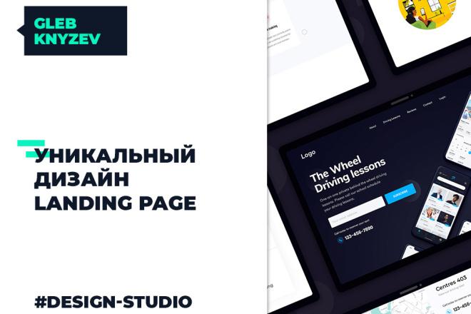 Уникальный дизайн Landing Page 5 - kwork.ru