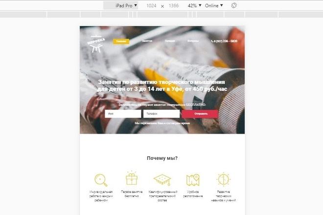 Верстка страницы сайта по макету 14 - kwork.ru