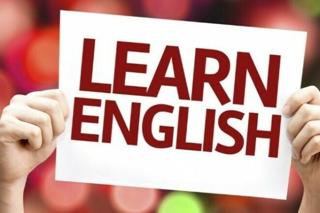 Индивидуальное обучение английскому языку 1 - kwork.ru