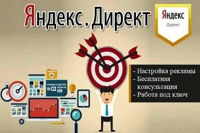 Результативная настройка Яндекс Директ. Сертифицированный специалист фото