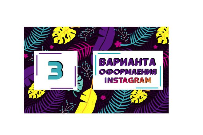 Создам графическое оформление вашего Instagram