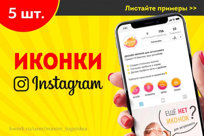 5 Иконок для актуальных историй в Инстаграм 13 - kwork.ru
