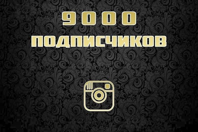 9000 подписчиков инстаграм фото