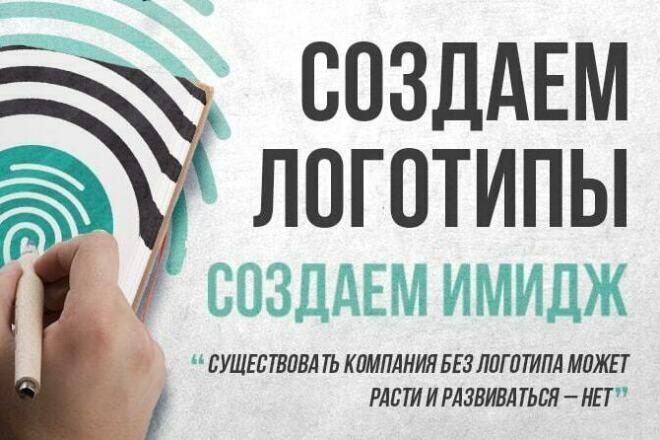 Создание логотипа, товарного знака 14 - kwork.ru