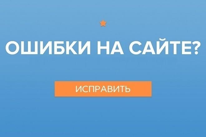 Исправление технических ошибок. Написание ТЗ на программиста 1 - kwork.ru