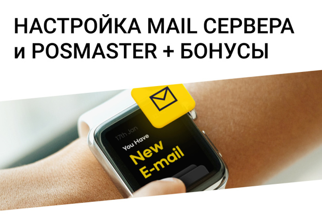Настройка MAIL, SMTP сервера. Бонусы фото