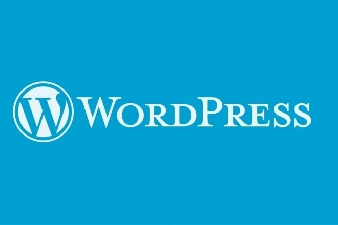 WordPress - натяжка с верстки HTML 26 - kwork.ru