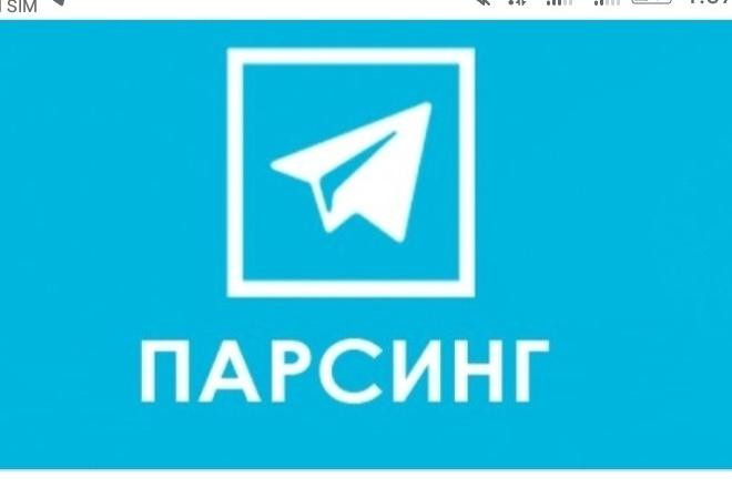 Есть готовая база Telegram 1937 логинов фото