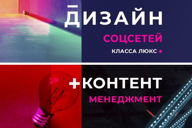 Ваш Инстаграм под опекой. Дизайн + контент + консультации 1 - kwork.ru