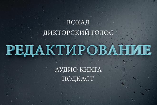 Редактирование и обработка аудиозаписи с голосом 1 - kwork.ru