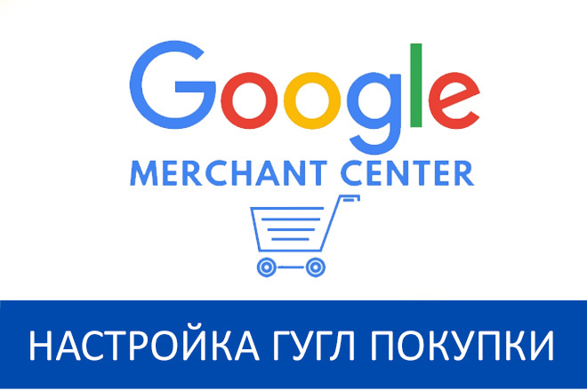Настрою Гугл Покупки Google Merchant для вашего магазина 1 - kwork.ru